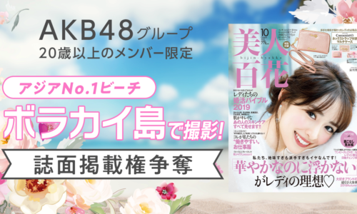 AKB48 ボラカイ島で撮影!誌面掲載権争奪