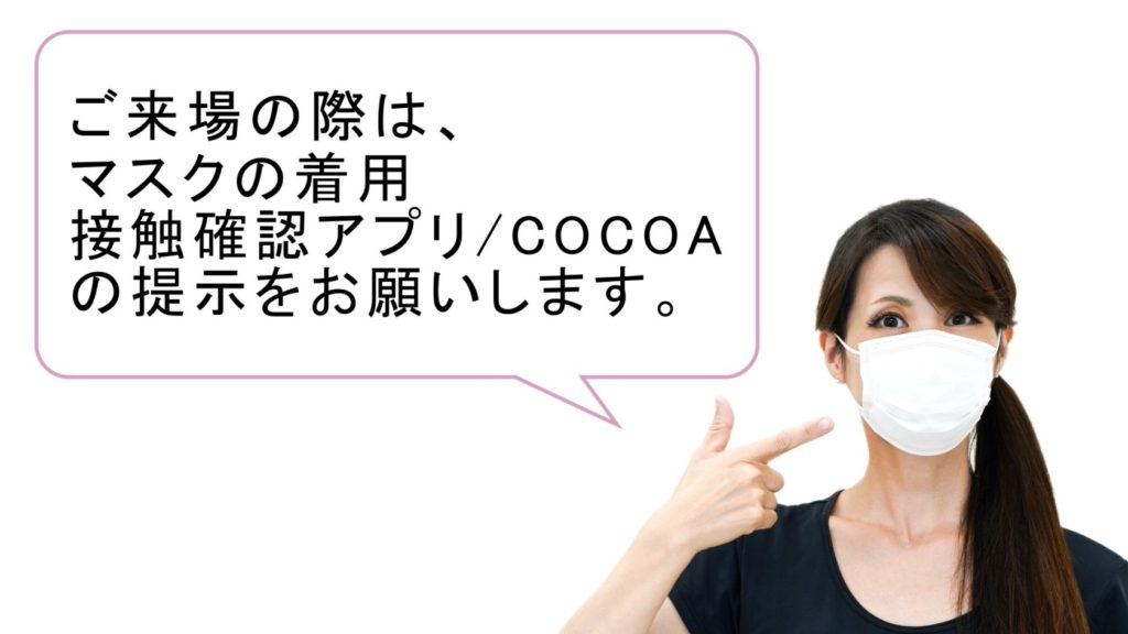 ご来場の際はマスクの着用接触確認アプリCOCOAの提示をお願いします